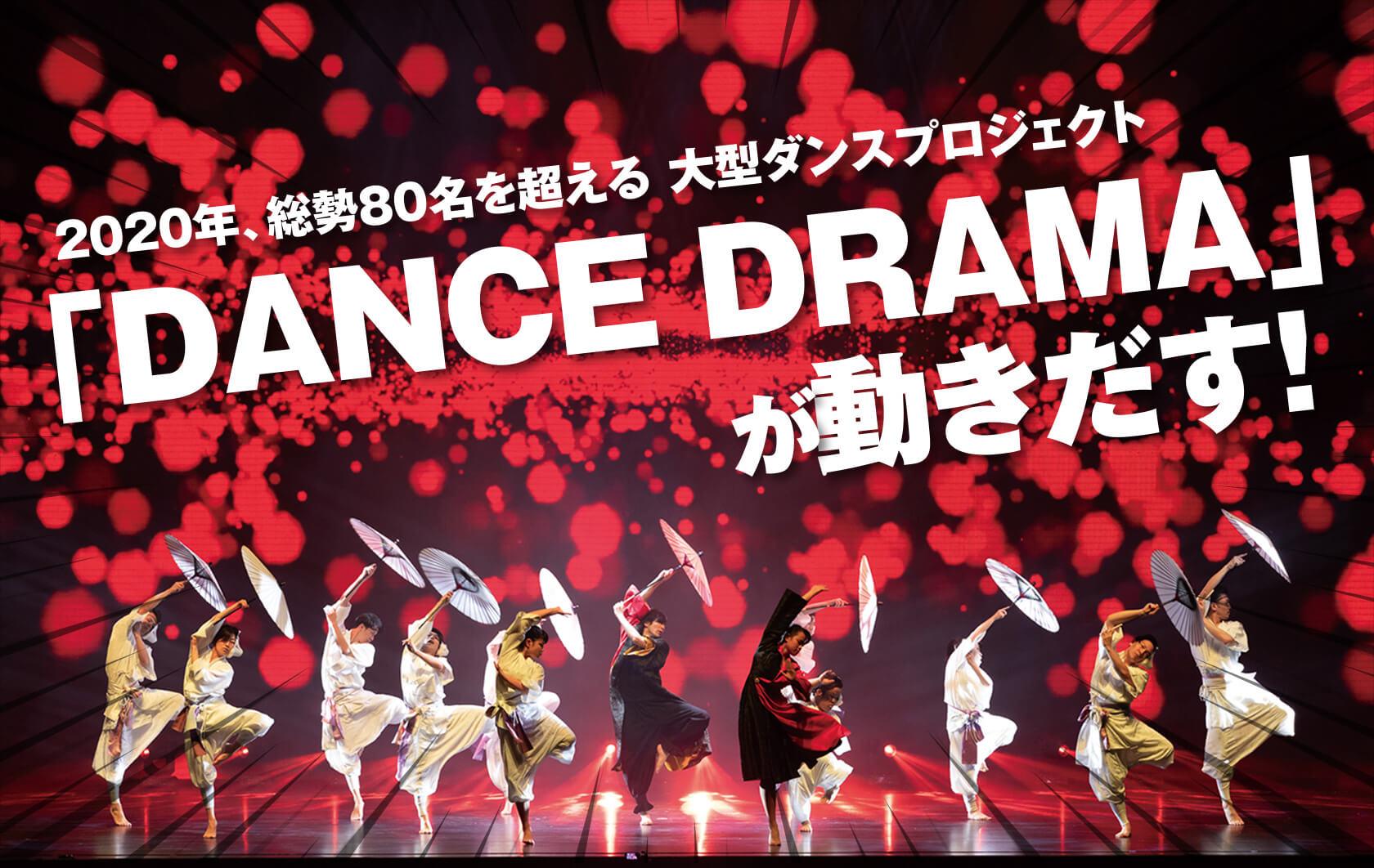 2020年、総勢80名を超える 大型ダンスプロジェクト「DANCE DRAMA」が動き出す!